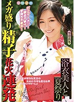 Mafuyu Yukina It's A Semen Fireworks Show With A Beautiful Girl In A Yukata Kimono At A Summer Festival! Splattering Pussy Juices! A Cock-Gripping Good Time! A Mega Massive Semen Fireworks Master Blaster Show Mafuyu Yukina Download