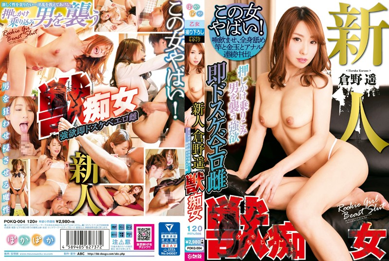 POKQ-004  Fresh Face Haruka Kurano A Beastly Slut This Horny Erotic Bitch Will Barge In And Prey On Men To Satisfy Her Humongous Lust