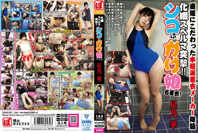 [PORI-001] Artificial Sperm Assault!! A Spasmic Bukkake Girl Hana Hoshino