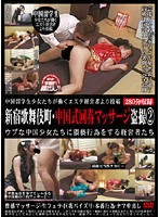 Posting From Massage Parlor Employing Barely Legal Chinese Students: Shinjuku's Red Light District - Hidden Video of the Rejuvenating Chinese Massage 2 Download