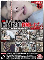 Collection of Arrested Dentists Dentist's Chloroform Rape Movies 4 下載