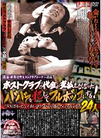 """Postings from a host club owner in Kabukicho, Shinjuku! Ladies who visit the host club, can't afford their bill, and get fucked instead! """"Give us 5 million yen! Oi, you!"""" 24 ladies Download"""
