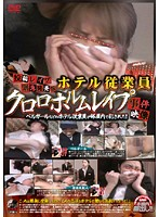 Postings about rape: urgent release version. Hotel staff chloroform rape footage. Hotel staff such as bell girls get raped inside rooms! 下載