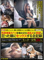 """Street Corners! Free Trial Of Brand New Type Of Cigarettes! But The Cigarettes Were Laced With """"Aphrodisiacs""""! The Record Of Women Who Suddenly Turned Into Sluts After Smoking Cigarettes, 24 Women 下載"""