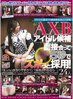 """A Posting By An Insider On An Idol Show, AXB Idol Candidates, A 5 Second Interview With Penetration And You're In! """"What? Right Now?"""" """"If I Can Win The Audition..."""" 24 Girls 下載"""