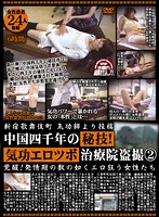 A Posting By A Qigong Therapist In Kabukicho Shinjuku, China's Four Thousand Year Old Secret! Hidden Camera Footages From An Erotic Qigong Clinic 2, Awakening Of The Erotic Females In Heat! Download