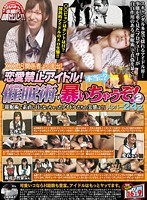 """Leaked By A XXX48 Insider! The Idols Who Are Supposed To Be Banned From Having Boyfriends! Really!? Let's Find Out By Hypnotizing Them 2 """"The Real Face Of Idols Who Became Horny With Hypnotism!"""" 24 Members Download"""