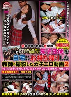 """Disciplinary Dismissal! A Teacher Accused Of Sex Crimes! A Naughty Teacher Gets His Students At An All Girls' School Drunk At Their Culture Festival Party, Then Takes Them Home To Nail And Film It 2 - """"You Can't Tell Anybody You Came Over To Your Teacher's House And What We Got Up To"""" 下載"""
