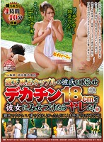 "At An Open Air Bath In Yamanashi We Showed A Girlfriend A Huge Cock While Her Boyfriend Was Sleeping And She Went And Fucked It! 6 ""Are You Here On Vacation? The Water Sure Feels Nice. Want To Try Some Local Sake? It's On Me."" 下載"