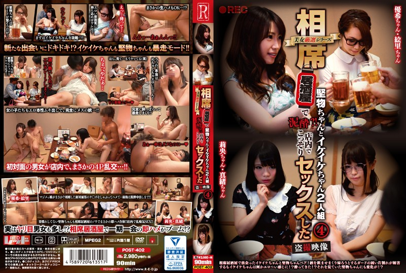 (post00402)[POST-402] Select Beauties Series A Prim And Proper Lady And A Horny Slut Get Together At An Izakaya Bar To Get Drunk Girl Wild!? Peeping Videos Of Secret Sex Inside This Bar 4 Download