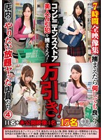 Convenience Store. Catch The Beautiful Shoplifter! Shoplifting! If You Catch Them, You Can Do Whatever You Want With Them? Employees Do Whatever They Want In The Store 4. 11 Girls + The Unreleased Footage Featuring 4 Girls = 15 Girls. Complete Collection Download