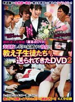 """My Fiancee Is A Female Teacher """"A Thank-You Party DVD"""" When My Girlfriend Retired From Teaching To Get Married To Me, Her Loving Students Sent Me This Special DVD 2 Download"""
