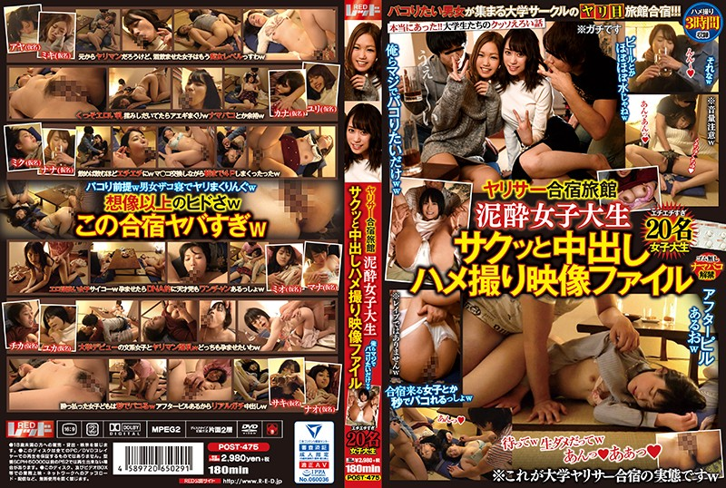POST-475 Fuck Buddy Slumber Party At A Traditional Japanese Hotel - College Girls Get D***k, Get Fucked, Get Creampied And Get Filmed In This POV Movie File