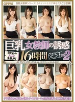 Big Titted Teachers' Temptation With All 8 Titles Fully Included, The Best 16 Hours vol. 2 下載