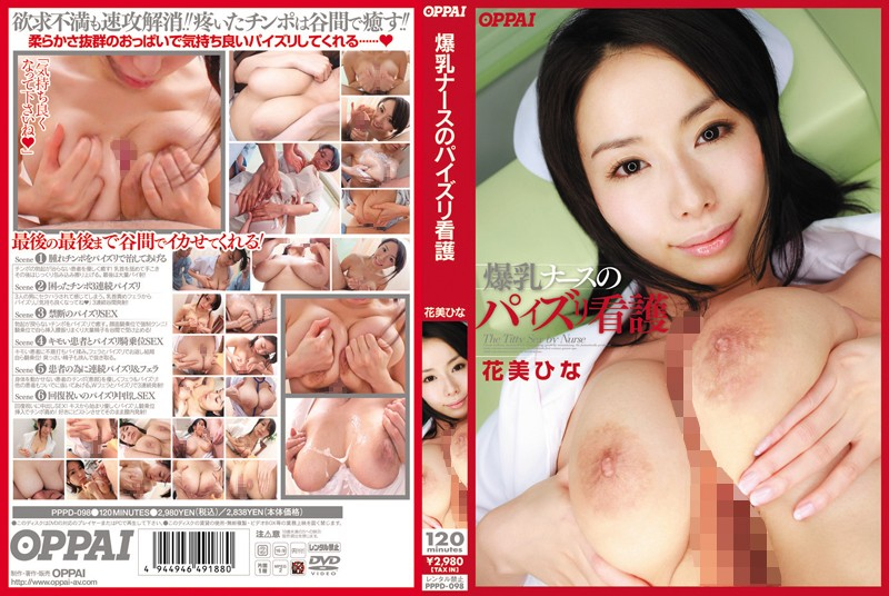 PPPD-098 download or stream.