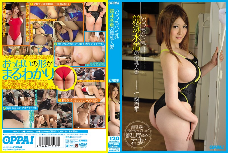 PPPD-172 Nice Breast Stroke: That Swimsuit Can't Hide the Colossal Tits on That Married Woman