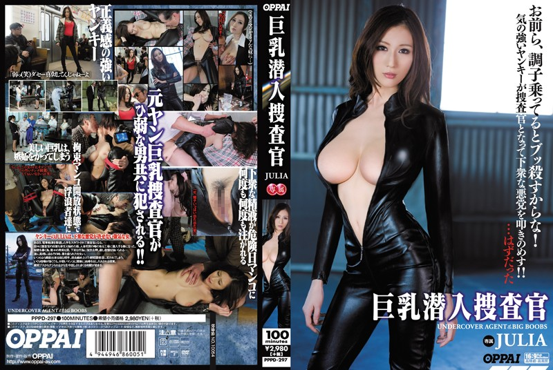 [PPPD-297]Busty Undercover Investigator JULIA