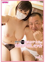 Special Busty College Girl's Dangerous Day Creampie Meeting vol. 3 (pppd00372ps)
