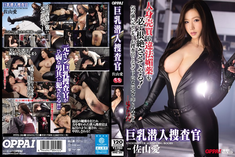 PPPD-394 Eng Sub Busty Undercover Investigator Ai Sayama