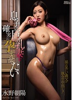 [PPPD-508] (decensored) I Want To Knock Up My Son's Big-Titted Wife Real Bad Asahi Mizuno