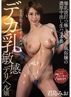 A Body Built for Erections - Slut with Giant Sensitive Tits Mio Kimijima Download