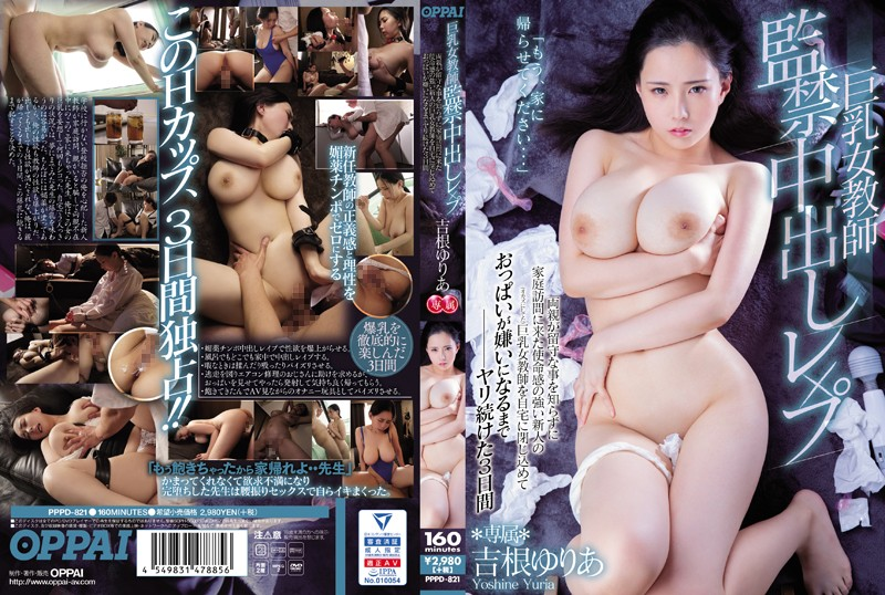 PPPD-821 A Female Teacher With Big Tits Gets Creampied Behind Locked Doors - A New Teacher Visits Her S*****t At Home Without Knowing That His Parents Are Away, And Ends Up Getting Locked In And Fucked For 3 Days Straight - Yuria Yoshine