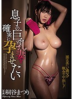 Image PPPD-851 I Want to Impregnate My Son's Busty Wife (English Subbed)