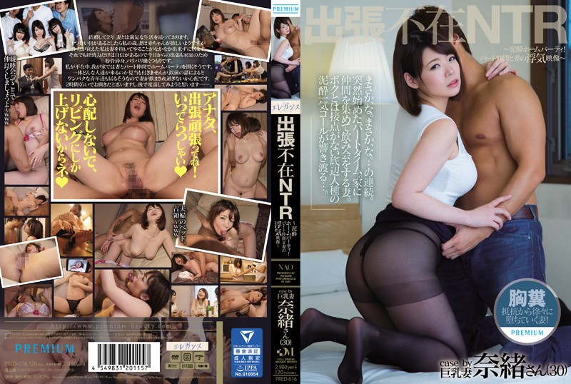 [PRED-016]Delivery NTR A D***k Girl Home Party! My Wife Was Filmed Commiting Infidelity With Her Co-Workers