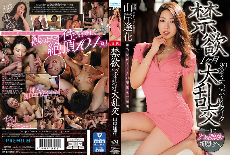 PRED-083 Forbidden To Fuck For A Month She's Cumming In A Large Orgies Session With 20 Cocks Aika Yamagishi