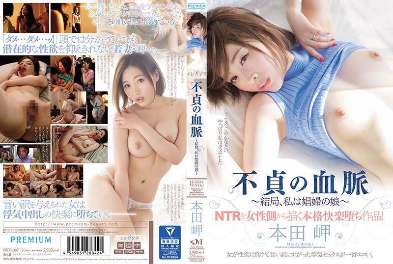 PRED-087 The Bloodline Of Adultery - Ultimately, I'm Just The Daughter Of A Whore - Misaki Honda