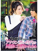 PRED-129 Yamagishi Aka's Private SEX With A Reputation For SEX Is More Amazing!Lively And Vividly Than The AV Shoot I Got A Horny Etch And A Whole Part Of It! What Will Happen If Colleagues Of The Local Station Announcer Urgent Question? Yamagishi Aka