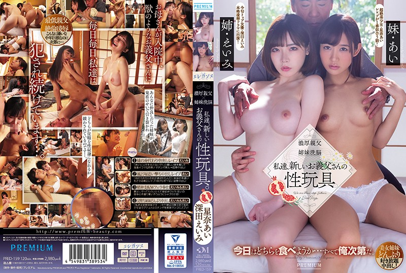Dirty Step Father Brainwashes His Step Daughters We're Happy To Be Our New Father's Sex Toys. Eimi Fukuda Ai Hoshina