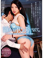 [PRED-178] You're The Only One For Me - A Female Teacher Falls In Love With A Fellow Teacher's Son - Aika Yamagishi