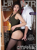 Image PRED-222 Boss NTR - A Hateful Boss Fucked My Beloved Wife Until He Ended Up Inside Her (English Subbed)