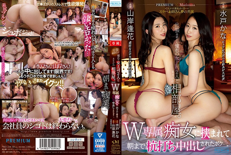PRED-226 I Shared A Room With My Sexy Female Coworkers On The Last Day Of Our Business Trip (Japanese Inn) These Two Sluts Joined F***es To Fuck Me Hard...