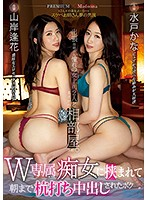 [PRED-226] I Shared A Room With My Sexy Female Coworkers On The Last Day Of Our Business Trip (Japanese Inn) These Two Sluts Joined F***es To Fuck Me Hard...