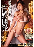 Let's Get Her Pregnant! - A Sensitive Woman Gets A Sensual Massage With A Creampie Finish! - Miyu Misaki Download