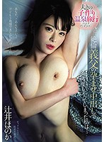 Image PRED-269 I Went On A Hot Spring Trip With My Husband To Get Pregnant, But I Was Creampie Fucked So Many Times By My Father In Law (English Subbed)