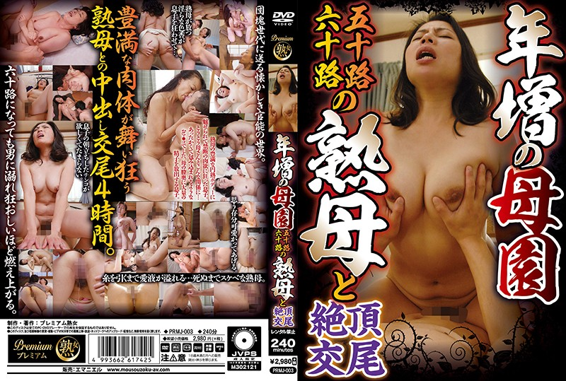 PRMJ-003 jav guru Kindergarten Reunion Climax Fuck With 50 And 60 Year Old Mature Women