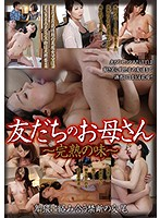 My Friend's Mom ~The Taste Of Ripeness~ Download