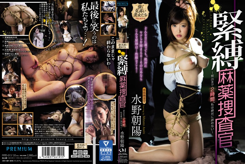 PRTD-013 S&M Narcotics Investigation Squad 2 Hours Until I'm Rescued, I'll Never Give Up Asahi