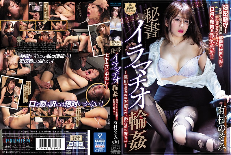 [PRTD-023]A Secretary's Deep Throat And Gang R**e -You're The Only One I Can Trust. Don't Say Anything- Nozomi Arimura