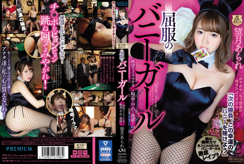 PRTD-025  A Submissive Bunny Girl The Deep Throat Blowjob Of Despair/Gangbang/Creampie Hell! Arare Mochizuki