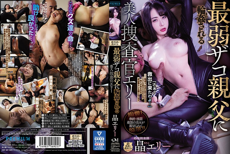 [PRTD-028] This Super Weak Stepdaddy Got G*******g Fucked By The Beautiful Investigator Elly Elly Akira