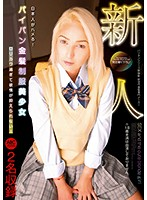 Japanese Men Go Fucking! Fresh Face Shaved Pussy Beautiful Blonde Girls In Uniform These Lolita Cute Girls Are So Cute We Can't Control Our Lust! Download