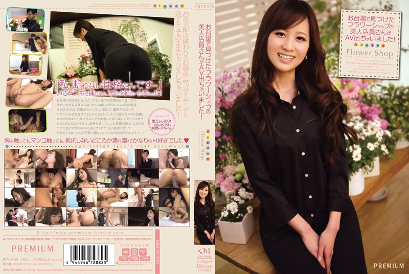 PTV-003 jav guru The Beautiful Worker At A Flower Shop In Odaiba Stars In Porn!