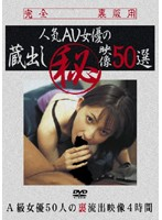 Popular Adult Video Actress Delivery (Secret) 50 Selected Images Download