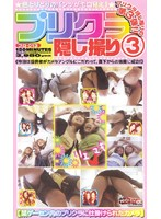 Photo Booth Hidden Voyeur 3 下載