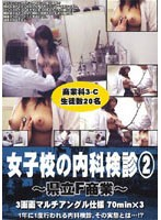 -'F' Public Business- Girls Physical Check-ups 2 Download