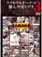 A Love Hotel Owner's Private Video Stash 3 下載